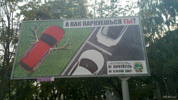 А как паркуешься ты?