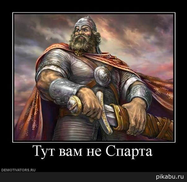 Тут вам не Спарта!