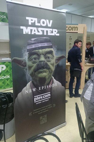 Plov Master