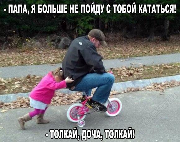Толкай, доча!