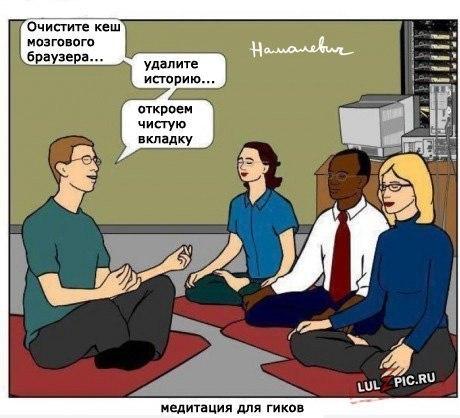 Медитация для гиков