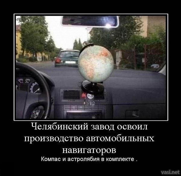 Русский навигатор
